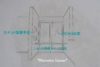 mameiro house 090505-3.jpg