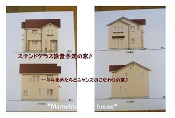 mameirohouse091004-9.jpg