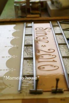 mameirohouse091124-3.jpg