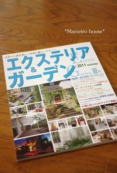 mameirohouse110618-6.jpg