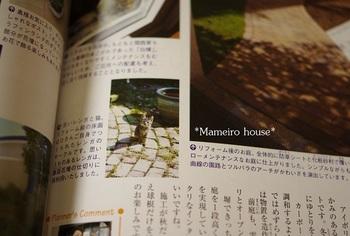 mameirohouse110618-9.jpg